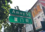 87 Amoy Street - Property For Rent in Singapore