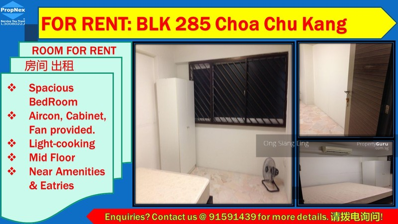 285 Choa Chu Kang Avenue 3 285 Choa Chu Kang Avenue 3 1 Bedroom 85 Sqft Hdb Flats For Rent